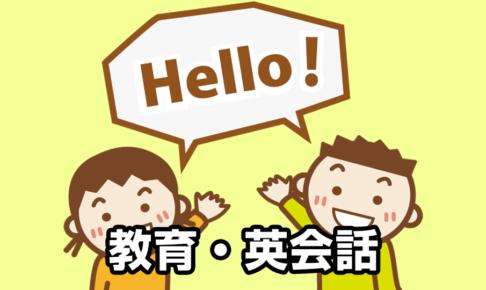 教育・英会話・中国語