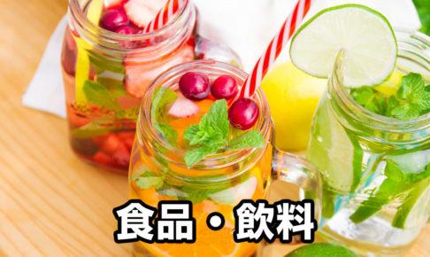 食品・水・ミネラルウォーター