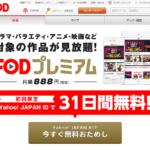 フジテレビの公式動画見放題サイト【FODプレミアム(31日間無料)】