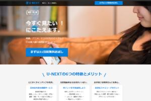 【動画が無料で見放題】U-NEXT31日間無料トライアル