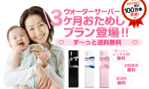 【初月無料】日本のおいしい天然水「ライフスタイルウォーター」