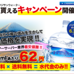 【初月無料】サーバーレンタル無料の富士山の軟水「フジサンウォーター」