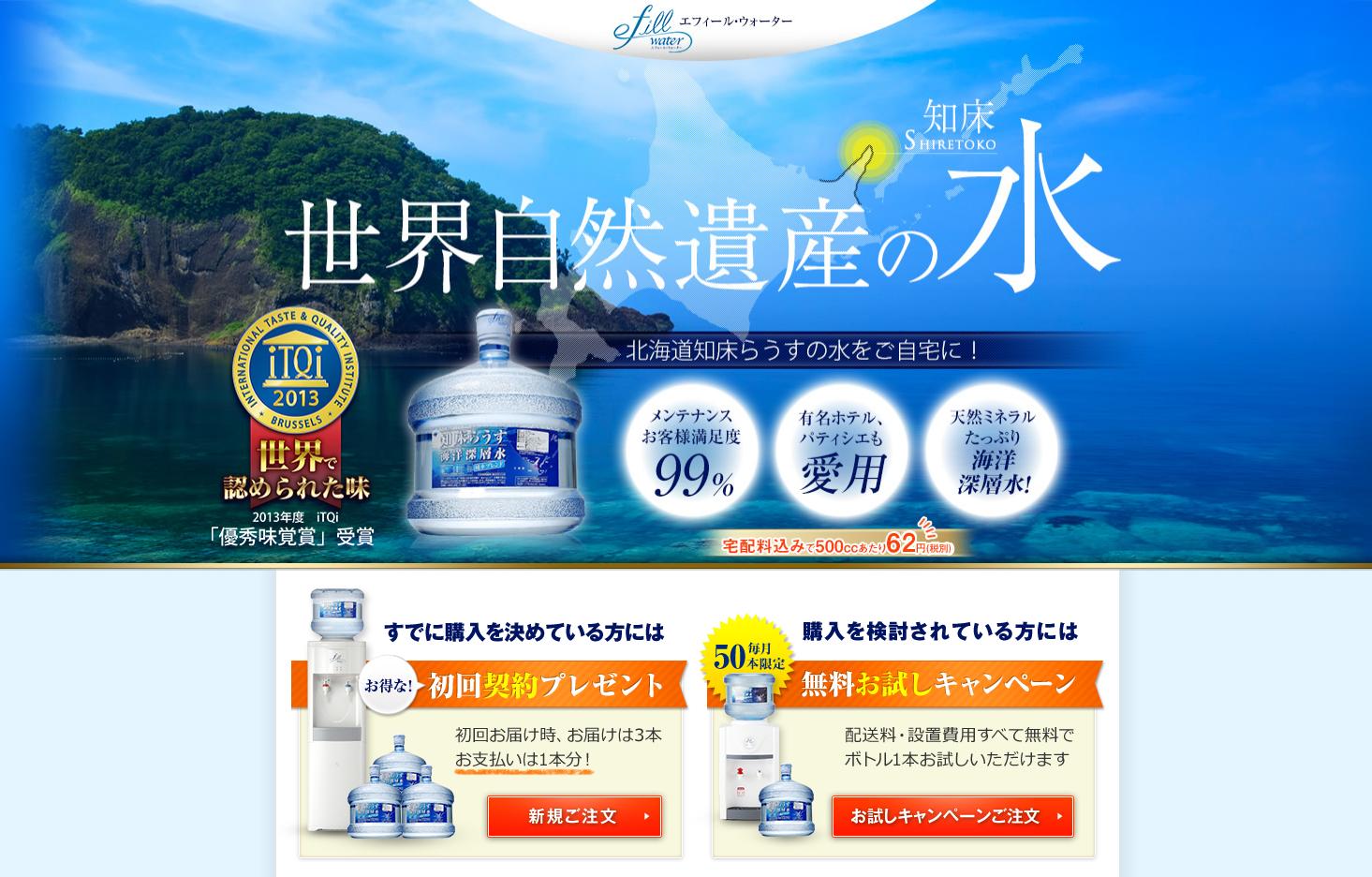 【ボトル1本無料】宅配ウォーターサーバー「エフィールウォーター」