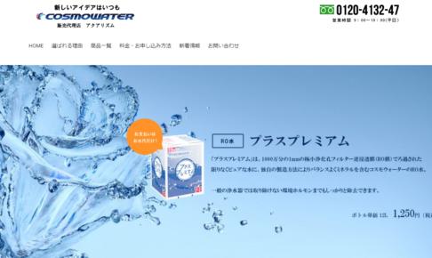 【初月無料】天然水のウォーターサーバーレンタル無料「アクアリズム」