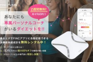【2週間無料体験】月額960円でダイエットのパーソナルコーチを体験「FiNCプレミアム」