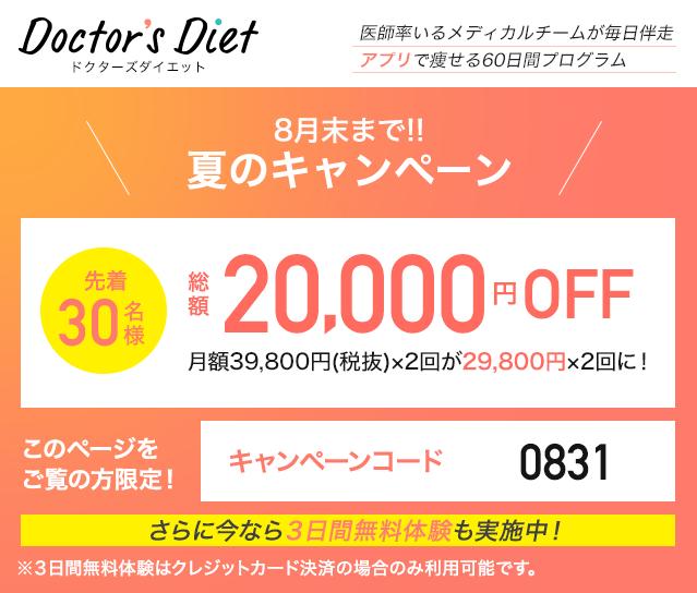【3日間無料体験】業界最安値級!オンラインダイエットプログラム「Doctor's Diet」