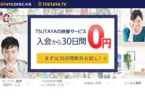 【30日間無料】TSUTAYAの動画サービス「動画見放題&宅配レンタルセットプラン」