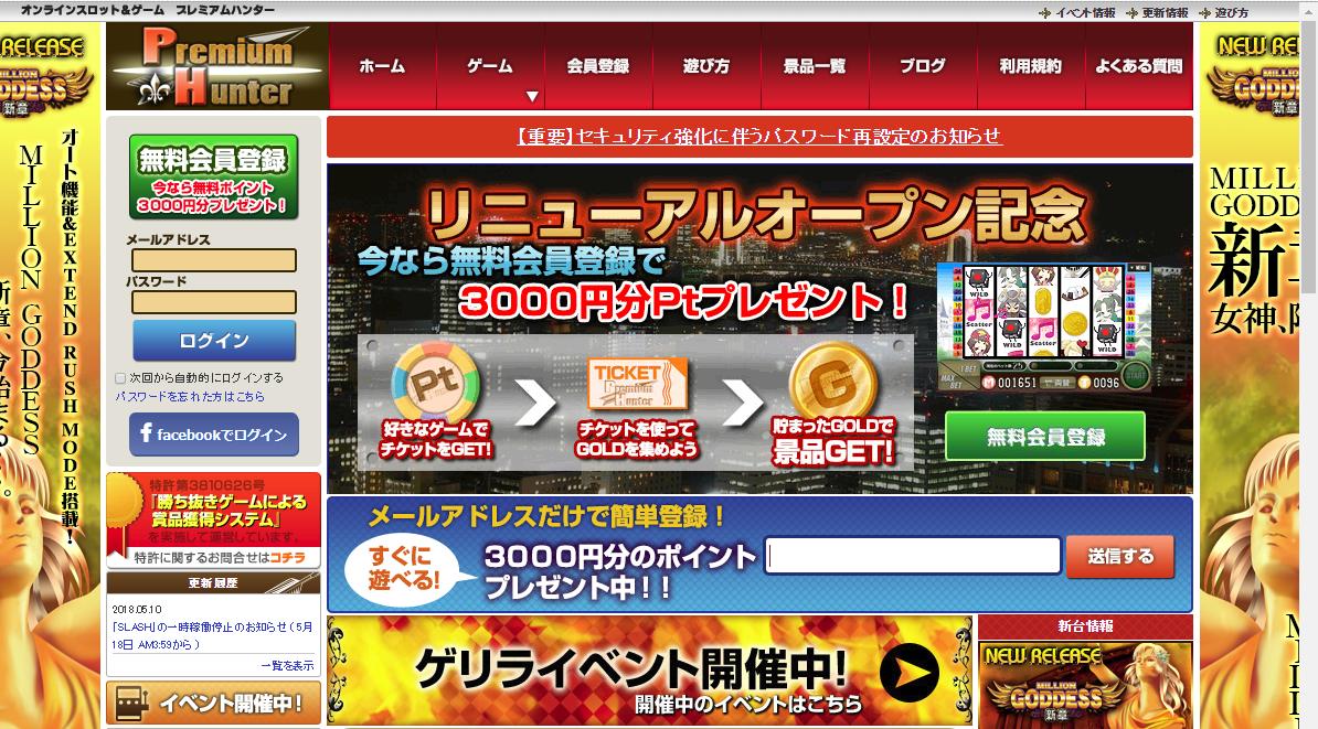 【3000円分無料】オンラインスロットで景品獲得「プレミアムハンター」