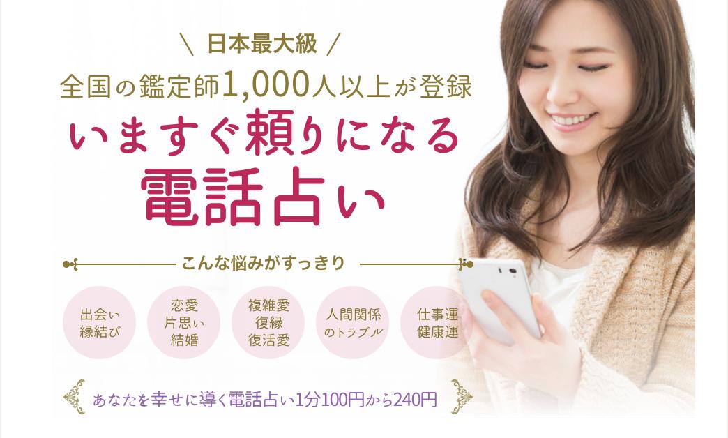 【30分無料】鑑定士による電話占いで恋のお悩み相談「ココナラ」