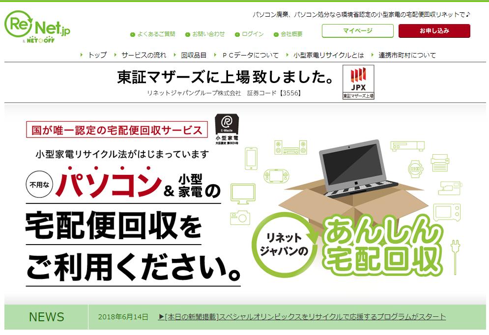 【無料でパソコン回収】国が唯一認定した「パソコン/小型家電の宅配便回収サービス」
