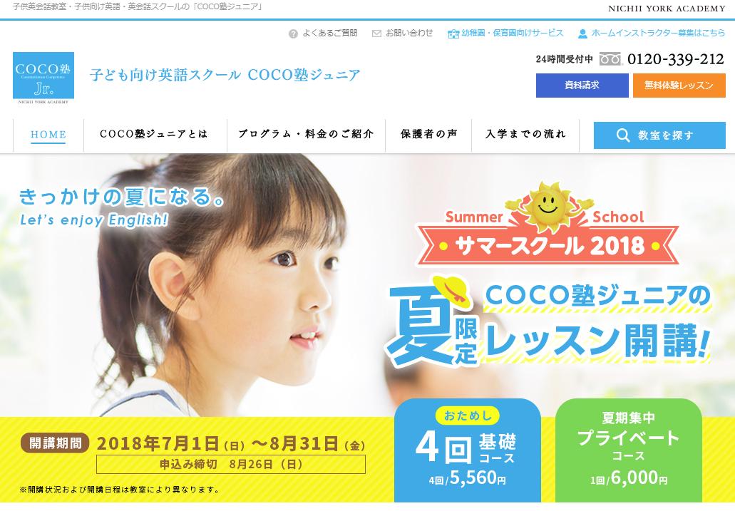 【無料体験レッスン】こども向け英語スクール「COCO塾ジュニア」