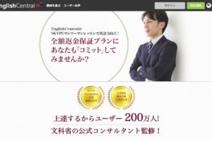 【無料体験レッスン】100%コミット英会話「イングリッシュセントラル」
