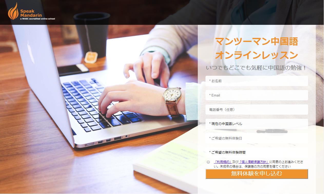 【無料体験レッスン】9千人超のオンライン中国語教室「SpeakMandarin.com」