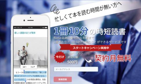 【初月無料】本の要約サイト「flier(フライヤー)」