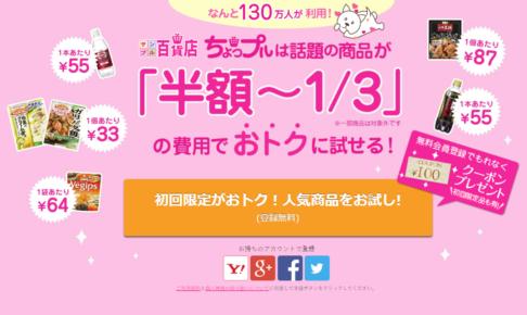 【100円クーポン】話題の商品がお得に試せる「サンプル百貨店」