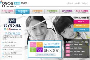 【無料体験レッスン】オンライン英会話「ジオスオンライン」