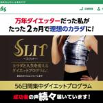 【無料相談・冊子プレゼント】短期集中ダイエットプログラム「slit」