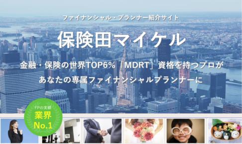 【無料相談】金融・生命保険のプロが診断「保険田マイケル」