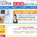 【無料で家電を回収】パソコン・家電の無料引取・無料回収「パソコンダスト」
