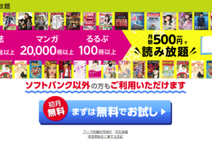 【初月無料】初月無料!雑誌やマンガが読み放題「ブック放題」