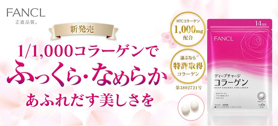 【初回おためし特価780円】ファンケル「ディープチャージコラーゲン」