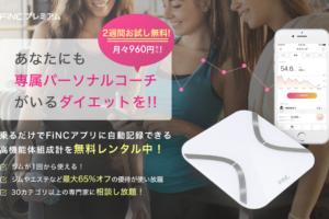 【2週間無料】ダイエットのパーソナルコーチ「FiNCプレミアム」