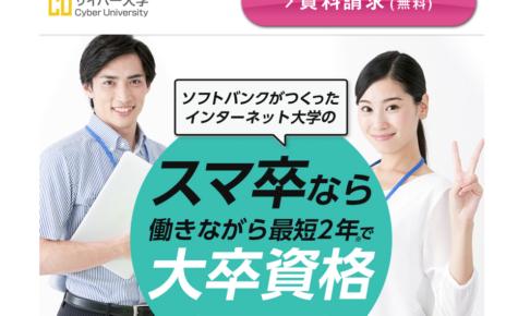 【入学金0円免除】日本初!インターネット大学「サイバー大学」