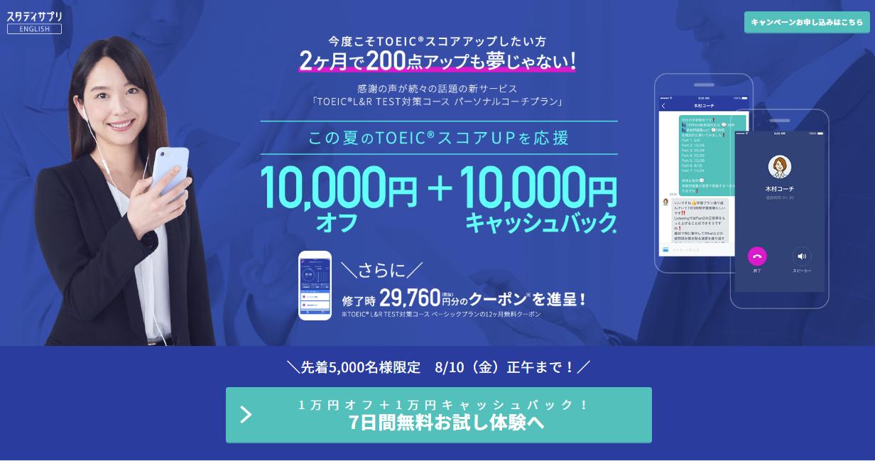【1万円キャッシュバック】さらに1万円オフ+一週間無料「スタディサプリ(パーソナルコーチプラン)」
