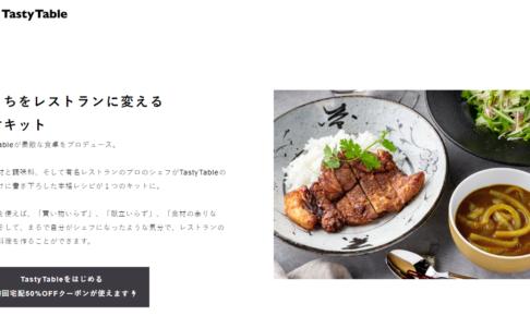 【初回限定50%OFF】おうちをレストランに変える食材キット「TastyTable」