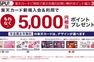 【5000円分キャッシュバック】ポイントが貯まるクレジットカード「楽天カード」