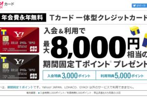 【最大8000円分キャッシュバック】Tポイントも貯まるクレジットカード「Yahoo!JAPANカード」