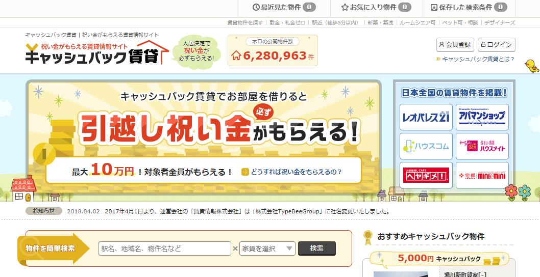 【引越しで最大10万円キャッシュバック】祝い金がもらえる賃貸情報サイト「キャッシュバック賃貸」