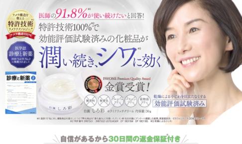 【初回限定7,4000→3,700円】潤い続きシワに効く「白漢しろ彩セラミドリッチクリーム」