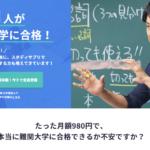 【14日間体験無料】2人に1人が難関大学に合格「スタディサプリ(大学受験講座)」