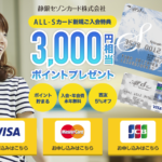 【3,000円分のポイントゲット】年会費無料のクレジットカード「静銀セゾンALL-Sカード」