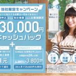 【30,000円キャッシュバック】置くだけWi-Fiインターネット「Softbank Air」