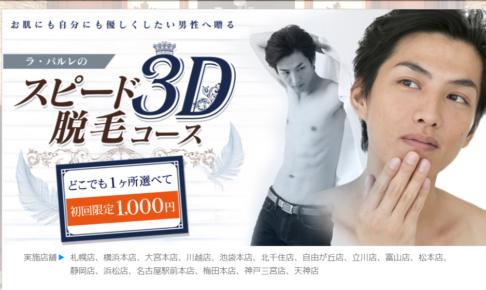 【初回限定体験価格1,000円】メンズスピード3D脱毛「ラ・パルレ」