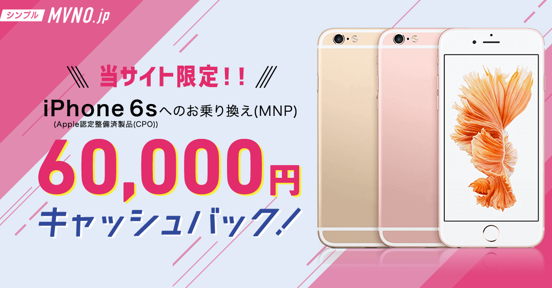 【60,000円キャッシュバック】iPhone6もOK!格安スマホへ乗り換え「スマモバ」