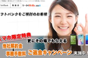 【即日現金50,000円キャッシュバック】ソフトバンクに乗り換えなら「ケータイ乗り換え.COM」