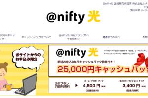 【25,000円現金キャッシュバック】NTTの光回線でインターネット「@nifth光」