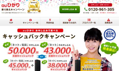 【最大50,000円現金キャッシュバック】最短1ヶ月で現金振込「auひかり乗り換えキャンペーン」