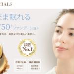 【初回限定3,900円→1,900円】つけたまま眠れる美白ファンデ「オンリーミネラル」