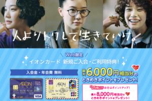 【最大6,000円分のポイント進呈】イオンで買い物するなら欠かせない「イオンカード」