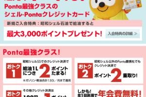 【最大3,000ポイントプレゼント】Ponta最強クラス「シェルPontaクレジットカード」