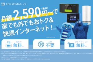 【カード加入で6,000円分キャッシュバック】月額2,590円から利用可能なWi-Fiルーター「DTI WiMAX 2+」