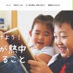 【全サービス初月無料】月額500円からのデジタル学習サービス「学研ゼミ」