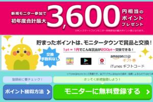 【初回限定3,600円相当のポイント】無料登録でおこづかいを貯めよう「スマートフォンモニター」