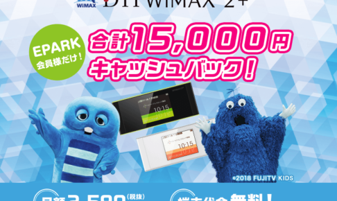 【初回限定最大15,000円キャッシュバック】モバイルルーターなら「DTI WiMAX 2+」