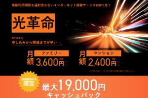 【最大19,000円キャッシュバック】光回線のインターネット接続サービス「DTI 光」