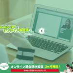 【1万円キャシュバック】光インターネット回線+英会話「Kimini BB」